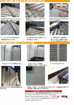 屋根、外壁リフォーム_02
