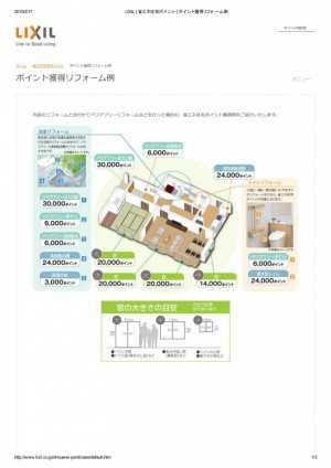 LIXIL _ 省エネ住宅ポイント _ ポイント獲得リフォーム例_01