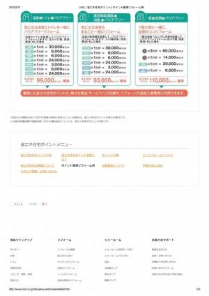 LIXIL _ 省エネ住宅ポイント _ ポイント獲得リフォーム例_02
